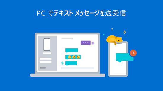 スマホ同期管理アプリ - Windows にリンク