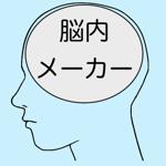 2019年脳内メーカー