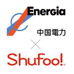 中国電力×Shufoo!アプリ