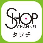 ショップチャンネル タッチでアプリ