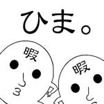 進撃の暇人〜タップで簡単暇つぶし!! 無料で人気の爽快ランゲーム