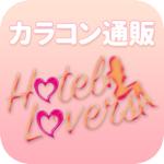 カラコン通販 ホテラバ-HOTEL LOVERS-