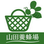 山田養蜂場 公式アプリ