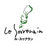 Le Souverain(ル・スゥブラン)