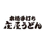 庄屋うどん 本店(しょうやうどん)