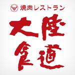 大陸食道公式アプリ