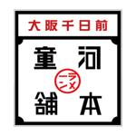 河童ラーメン本舗(カッパラーメンホンポ)