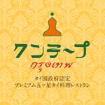 クンテープ 〜タイ国政府認定 タイ料理レストラン〜