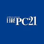 日経PC21Digital